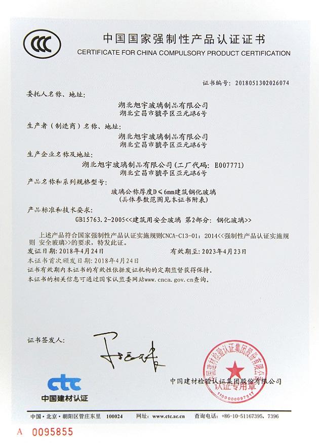 建筑钢化玻璃产品认证证书