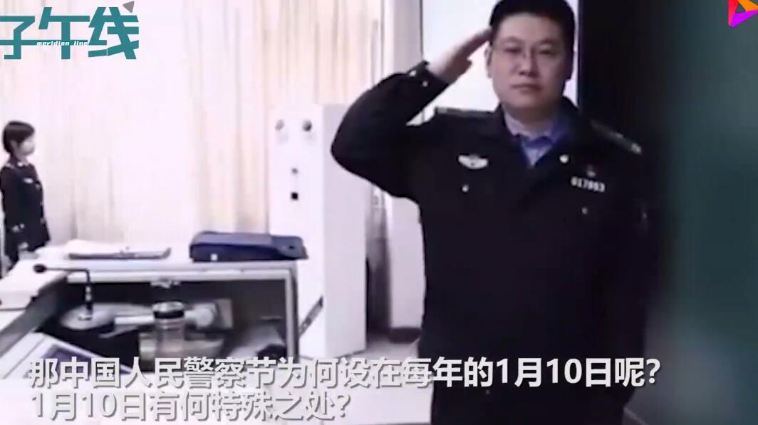 """""""中国人民警察节""""为何确定在1月10日?公安部详解"""