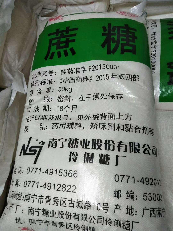 西安药用蔗糖