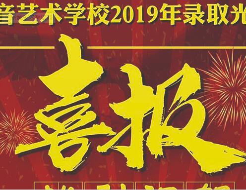 热烈祝贺大音艺术学校的学子被长江大学录取