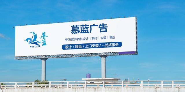 成都慕蓝广告有限公司