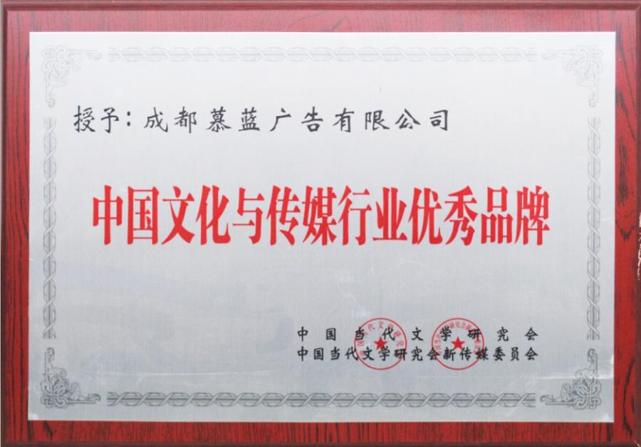 荣获中国文化与行业..品牌-成都慕蓝广告有限公司
