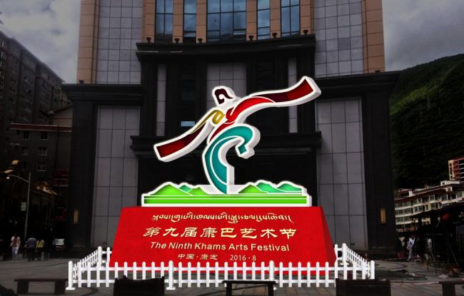 成都活动策划——康巴艺术节客户见证