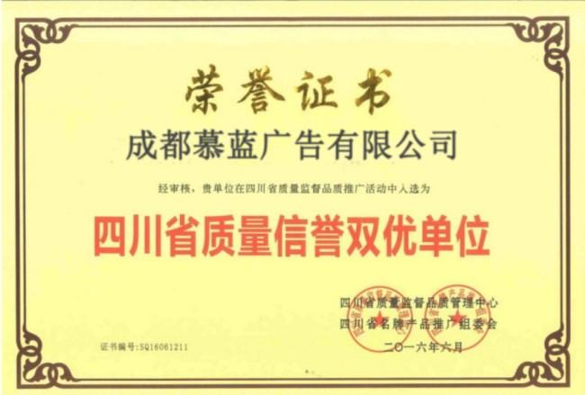 四川省质量信誉双优单位--成都慕蓝广告有限公司