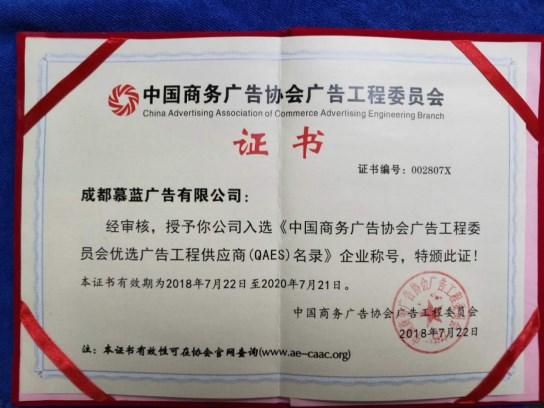 慕蓝广告荣获优选广告工程供应商证书
