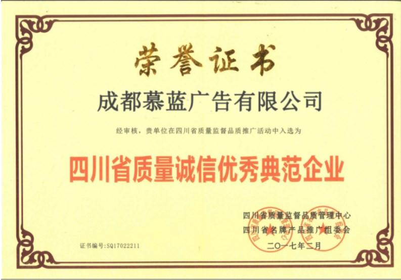 四川质量诚信..典范企业-成都慕蓝广告有限公司
