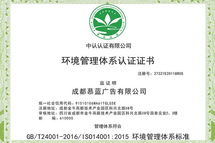 环境管理体系认 证书