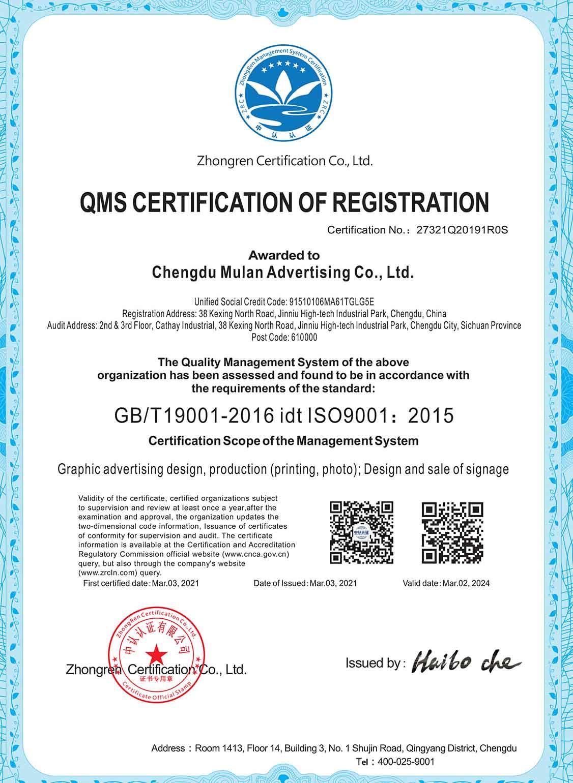 写真质量管理体系..证书