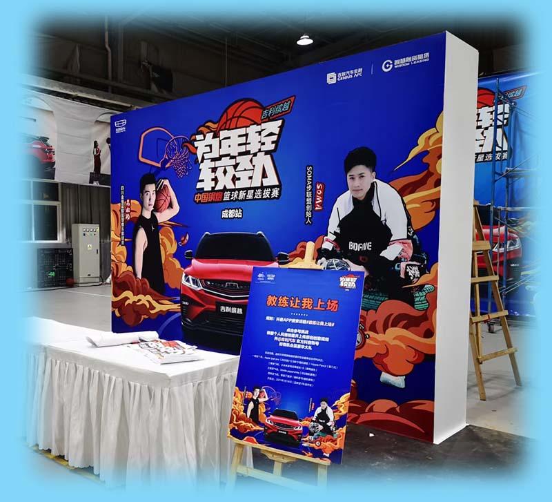 """成都龙泉--吉利汽车赞助""""中国钢炮篮球新星选拔赛"""""""