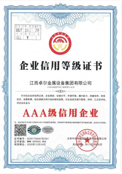 AAA级信誉企业证书