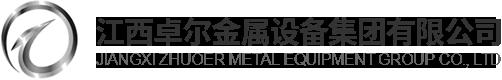 江西卓尔金属设备集团有限公司