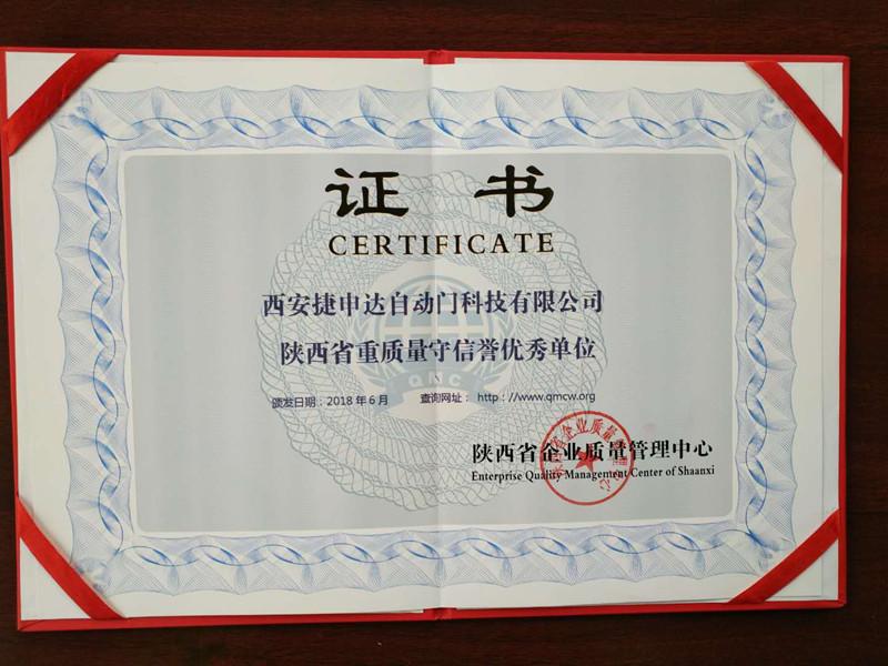 西安捷申达荣获陕西省重质量守信誉优秀单位