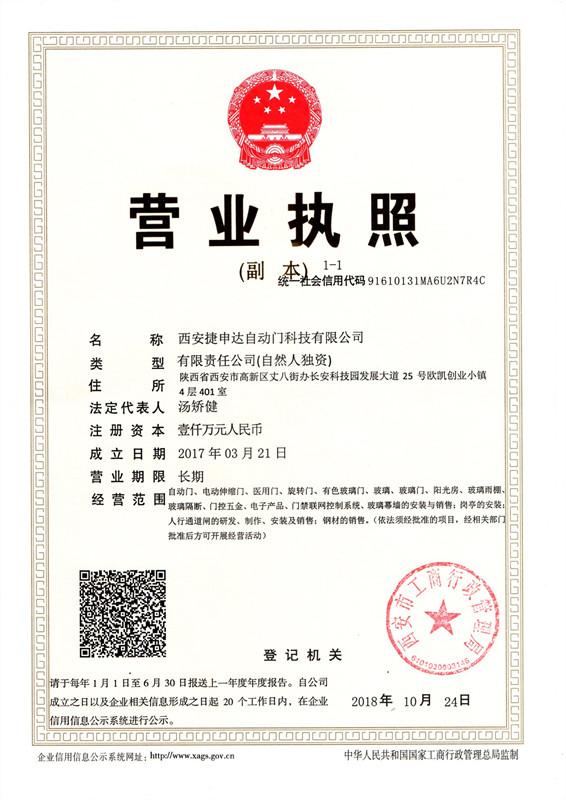 西安捷申达自动门科技有限公司营业执照