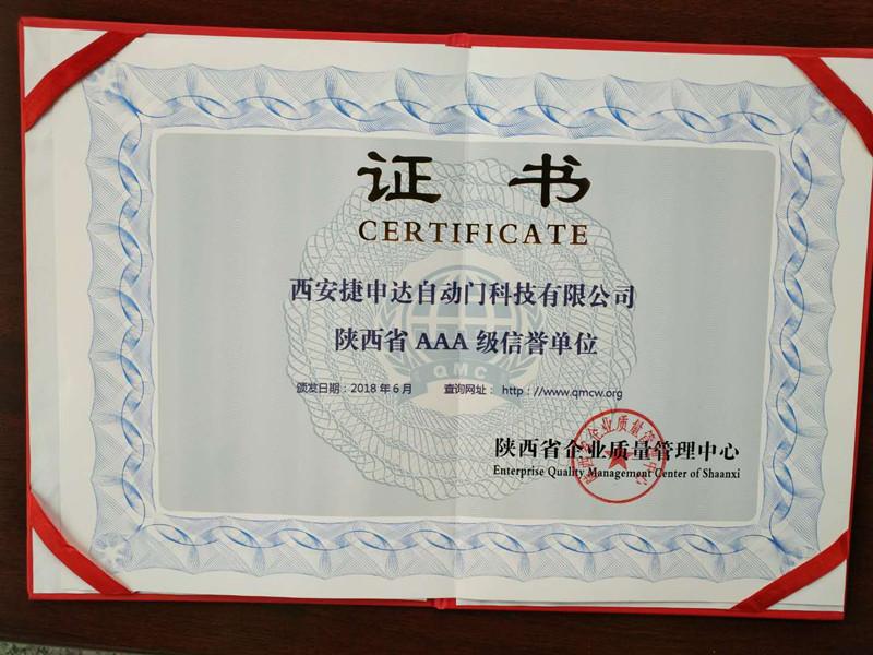西安捷申达2018年6月荣获AAA级信誉单位称号