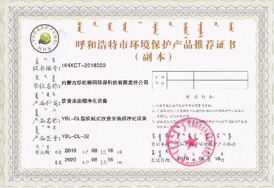 呼和浩特市环境保护产品推荐证书