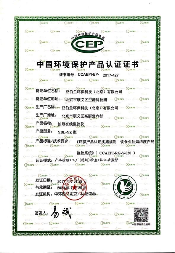 中国环境保护产品认证证书-呼市在线监测