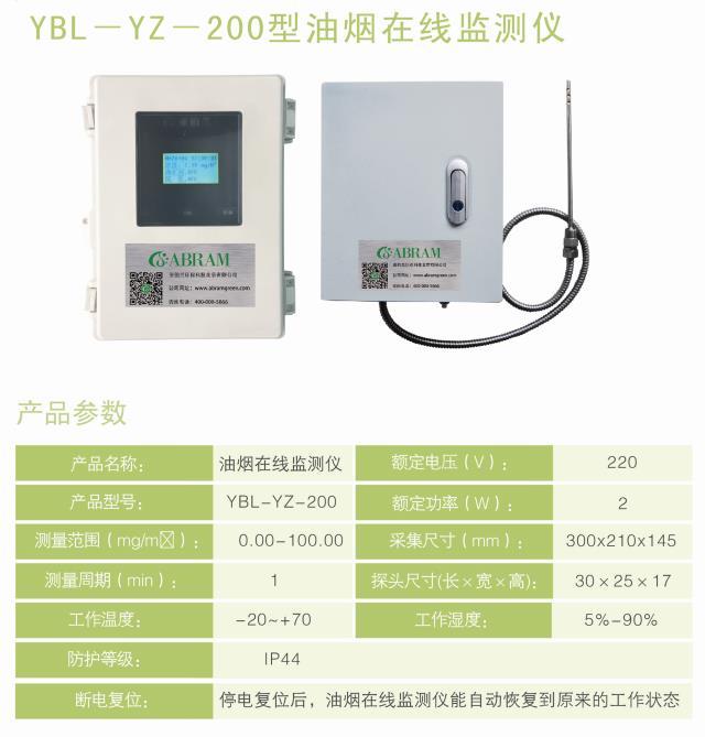 YBL-YZ-200型油烟在线监测仪