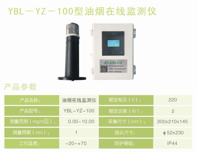YBL-YZ-100型油烟在线监测仪