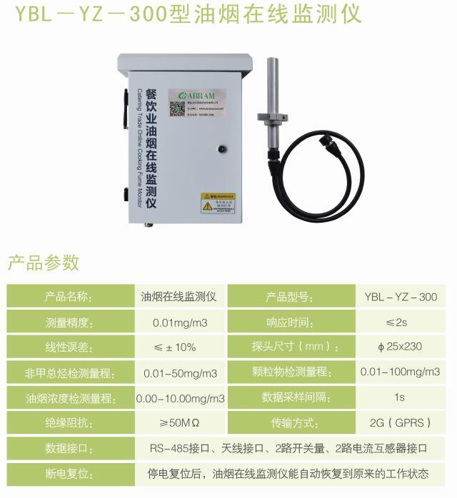 YBL-YZ-300型油烟在线监测仪