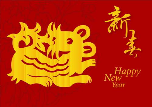 鼠年来到,内蒙古绿松稼园环保科技有限责任公司祝大家新年快乐