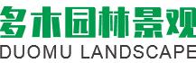 陕西多木园林景观工程建设有限公司