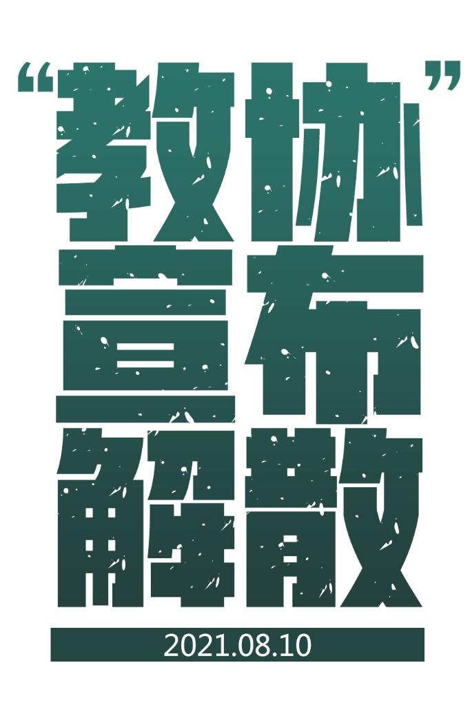 """乱港毒瘤""""香港教育专业人员协会""""宣布解散!"""