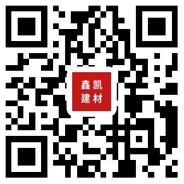 乌兰察布市集宁区鑫凯建材有限公司