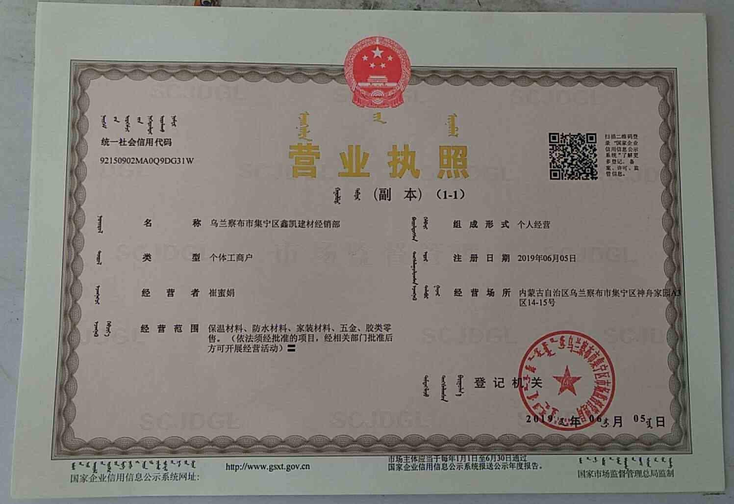 乌兰察布市集宁区鑫凯建材经销部