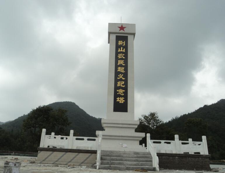 荆山农民起义纪念塔