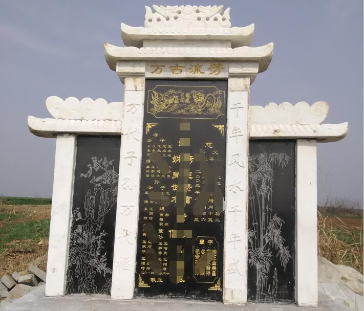 襄阳团山石材墓碑殡仪馆