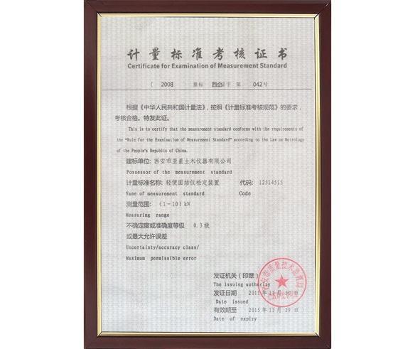 计量标准考核证书(轻便固结仪)