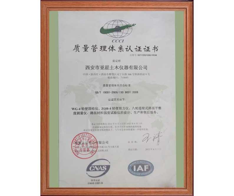 质量管理体系认证中英文版