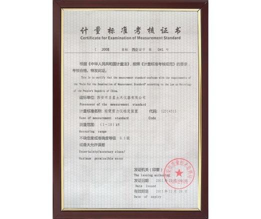 计量标准考核证书(轻便剪力仪)