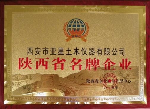 陕西省名牌企业-陕西省企业管理中心证书