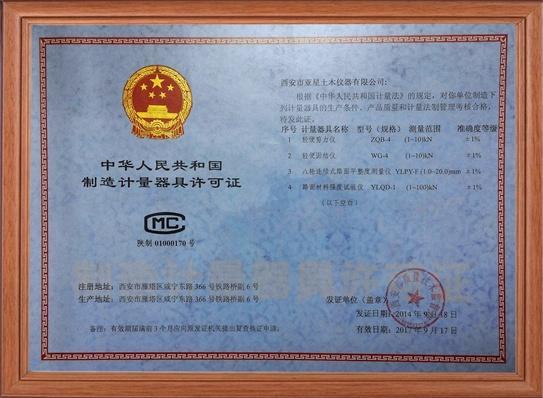 制造计量器具许可证-西安市质量技术监督局证书