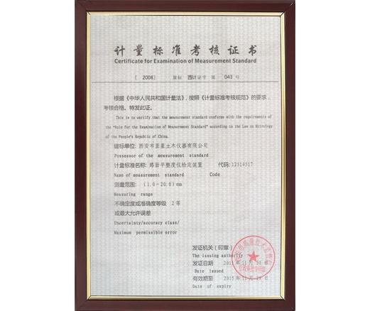计量标准考核证书(路面平整度试验仪)