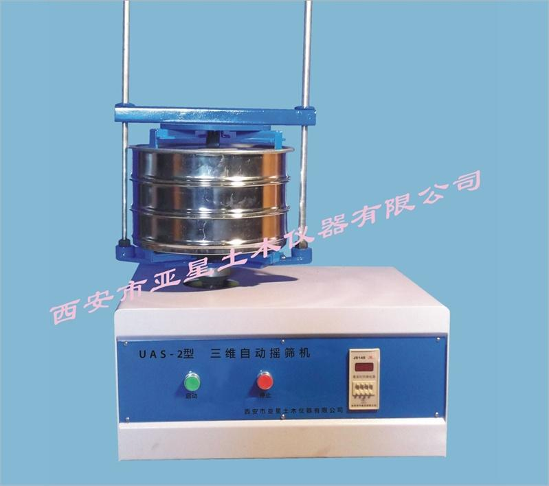 C140三维自动摇筛机UAS-2