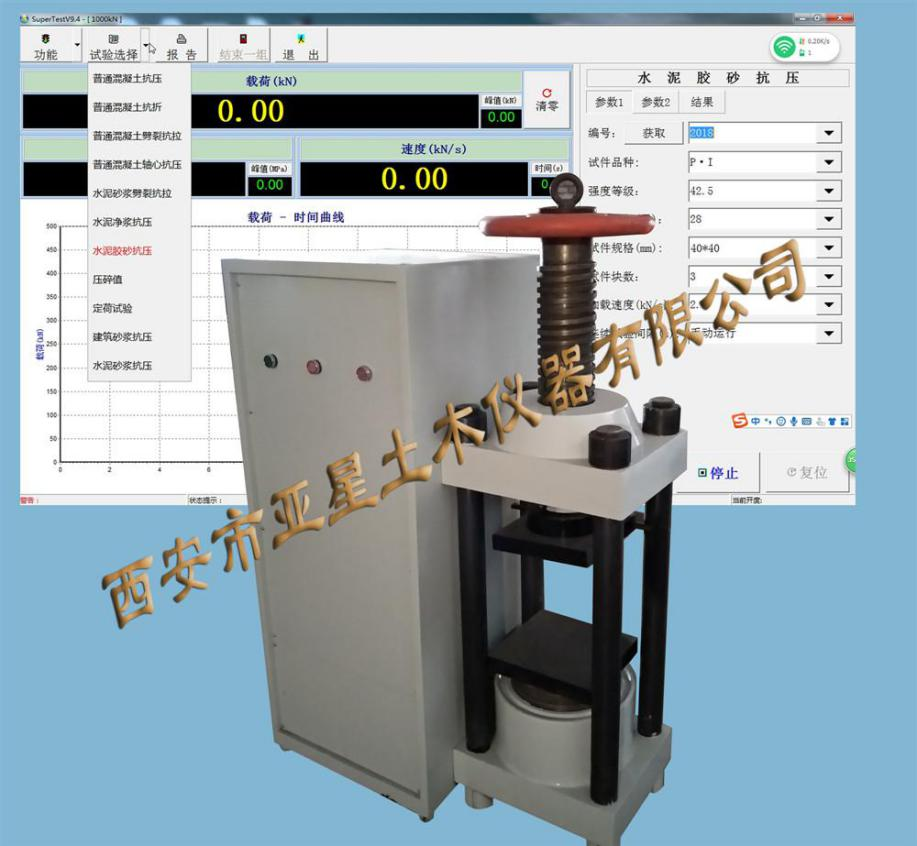 C112岩石单轴压缩变形试验仪YSZL-A