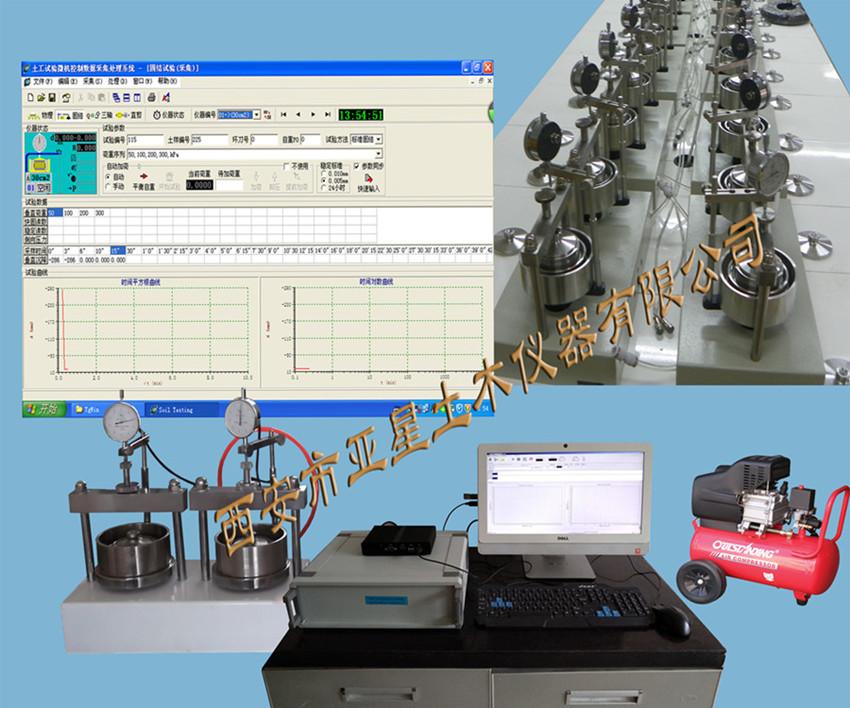 C017全自动微机气压高压固结仪YXN-3
