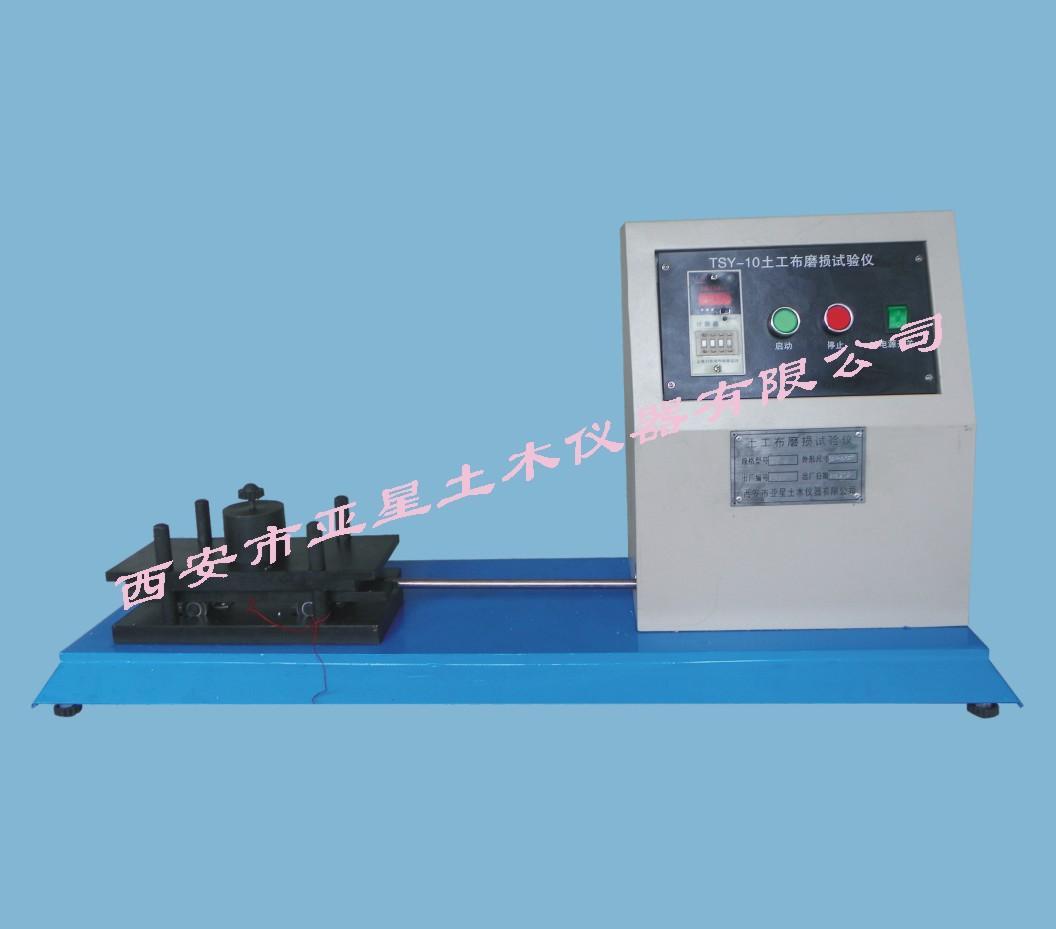 D017土工合成材料磨损试验仪YTMS