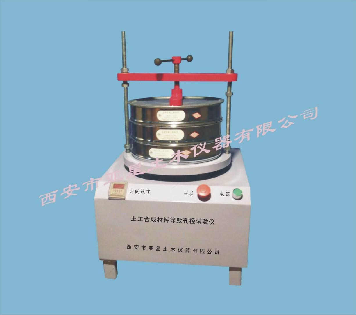 D006土工合成材料等效孔径试验仪STKJY-1