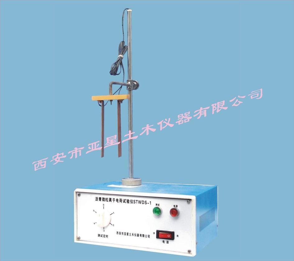 A049沥青微粒离子电荷试验仪STWDS-1