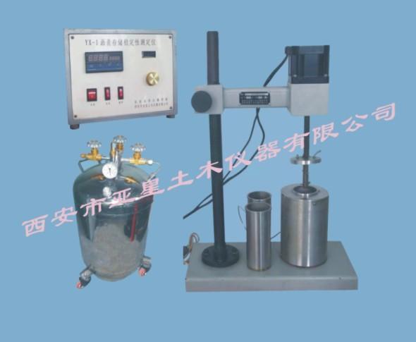 A016改性沥青存储稳定性测定仪YX-1