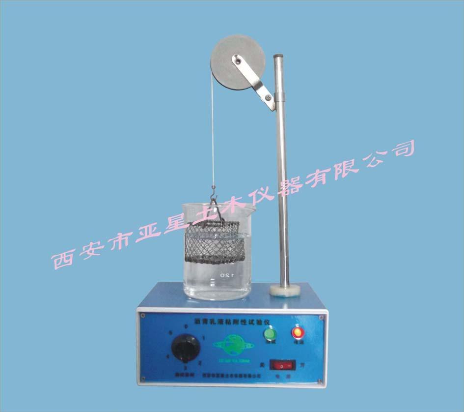 A055沥青乳液粘附性试验仪MZ-1