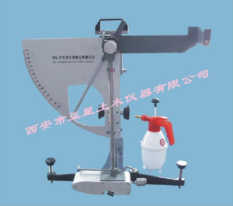 B017路面抗滑摩擦系数测定仪BM-2