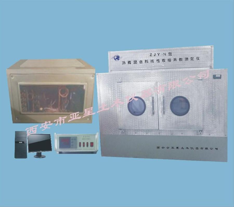 A115沥青混合料线性收缩系数测定仪ZJY-H