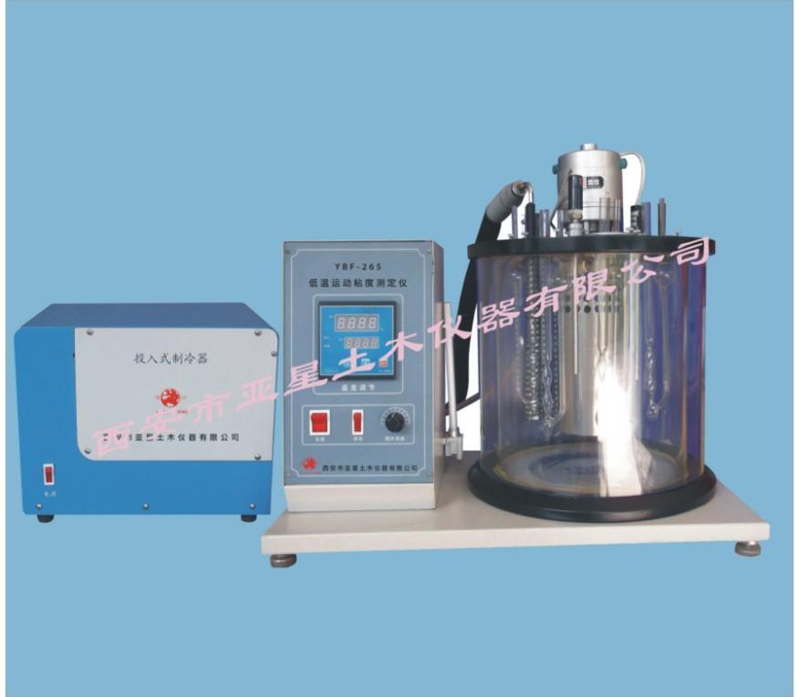 A020低温运动粘度测定仪YBF-265