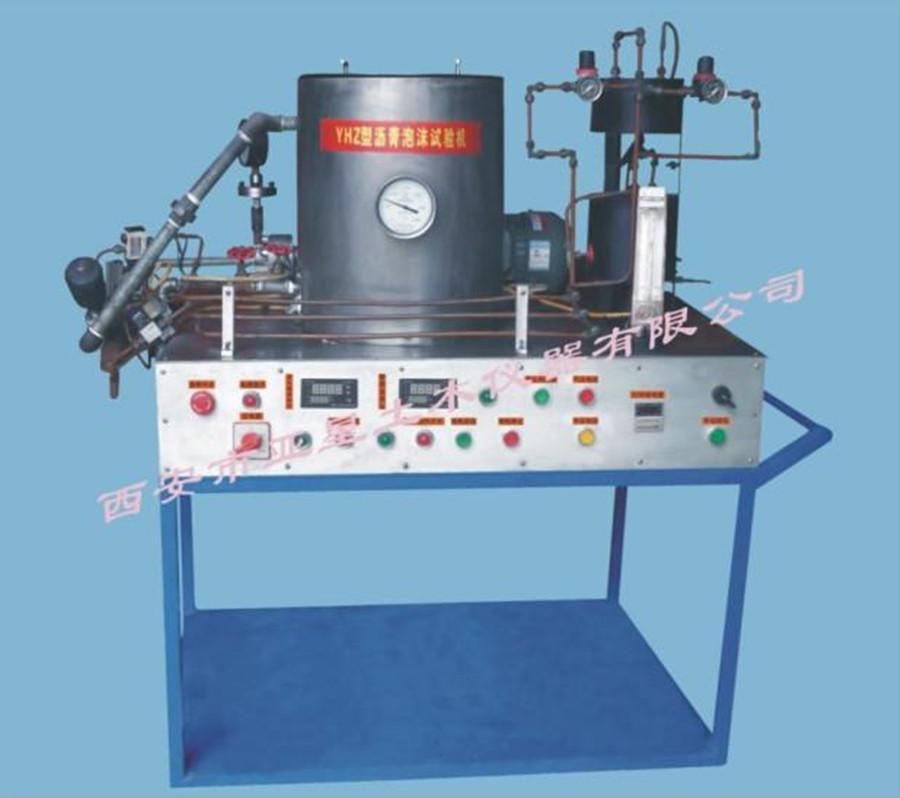 A029沥青泡沫试验仪YHZ