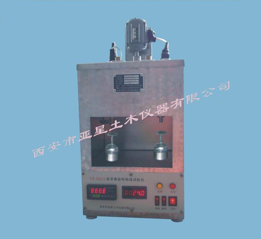 A023沥青赛波特粘度试验仪YX-0623