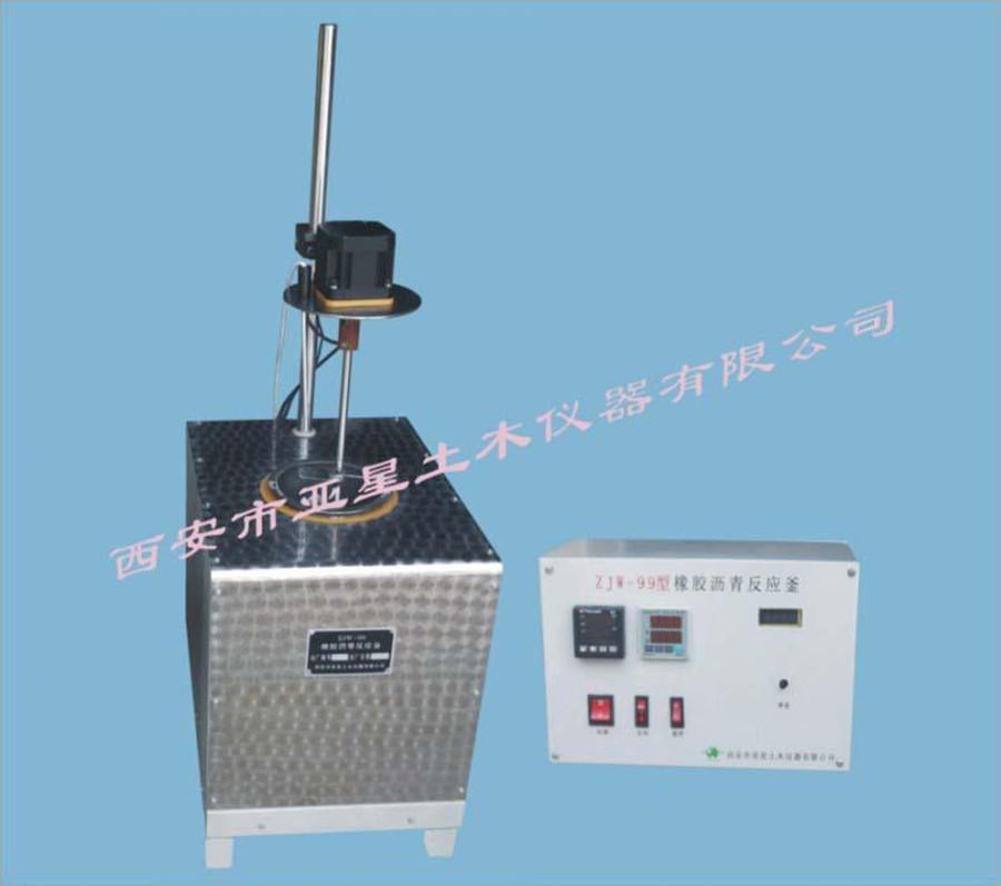 A036沥青胶粉反应釜(沥青和易性)JYX
